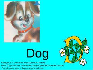 """Dog Кондик Л.А. учитель иностранного языка МОУ """"Бурлинская основная общеобраз"""
