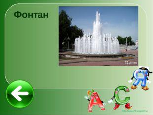 Фонтан http://lara3172.blogspot.ru/