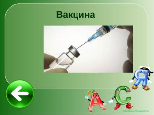 Вакцина http://lara3172.blogspot.ru/