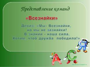 Представление команд http://lara3172.blogspot.ru/