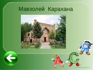 Мавзолей Карахана http://lara3172.blogspot.ru/