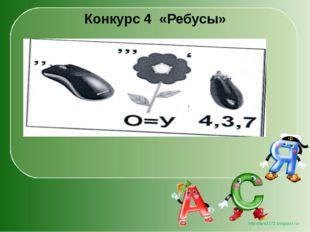 Конкурс 4 «Ребусы» http://lara3172.blogspot.ru/