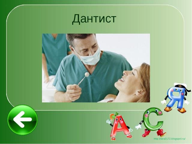 Дантист http://lara3172.blogspot.ru/