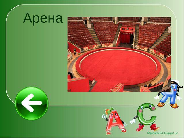 Арена http://lara3172.blogspot.ru/