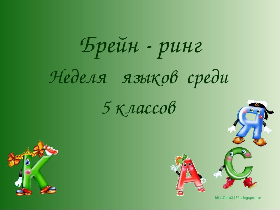 Брейн - ринг Неделя языков среди 5 классов http://lara3172.blogspot.ru/