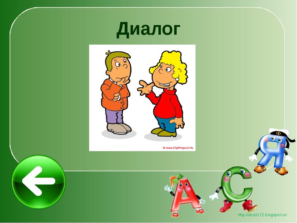 Диалог http://lara3172.blogspot.ru/