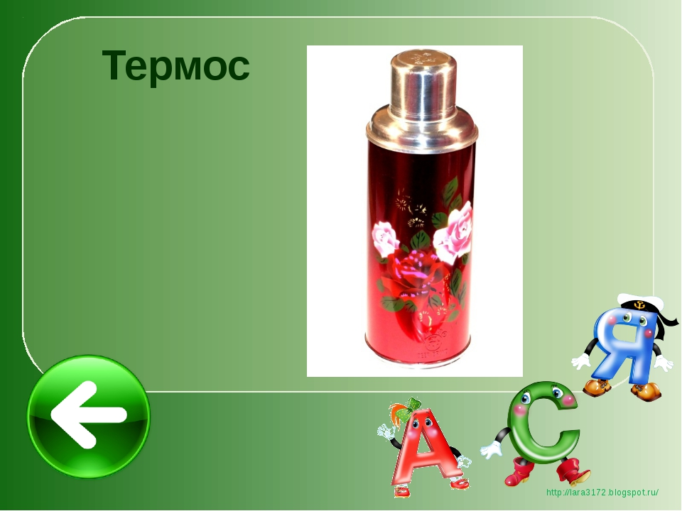Термос http://lara3172.blogspot.ru/
