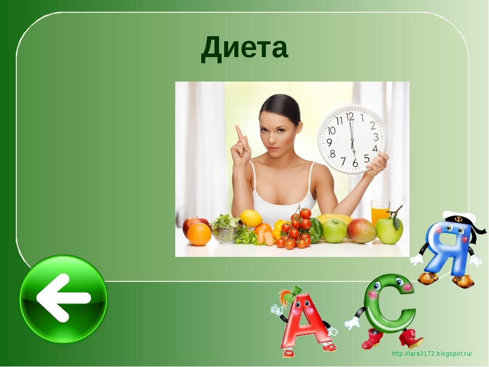Диета http://lara3172.blogspot.ru/