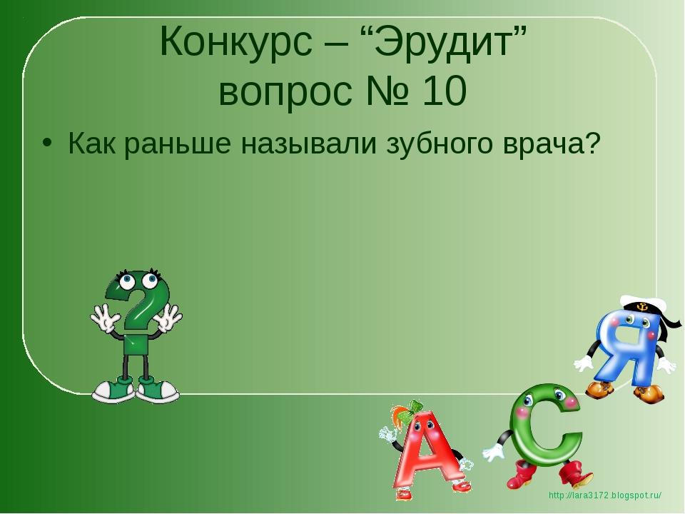 """Конкурс – """"Эрудит"""" вопрос № 10 Как раньше называли зубного врача? http://lara..."""