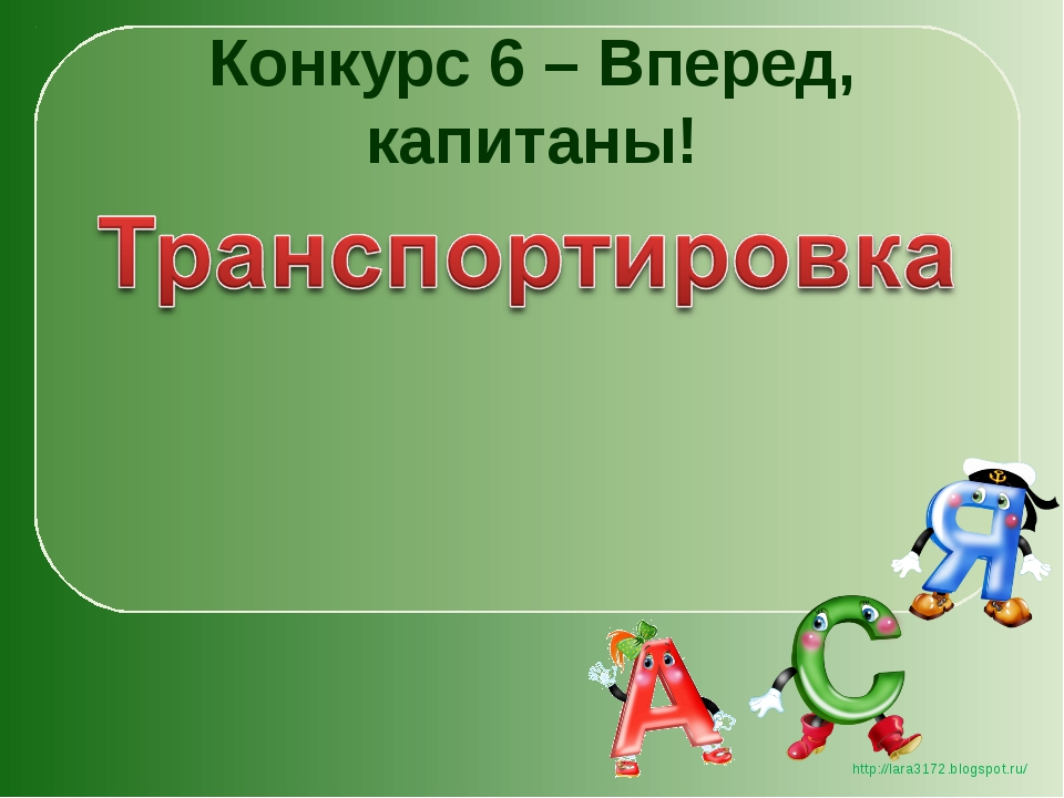 Конкурс 6 – Вперед, капитаны! http://lara3172.blogspot.ru/