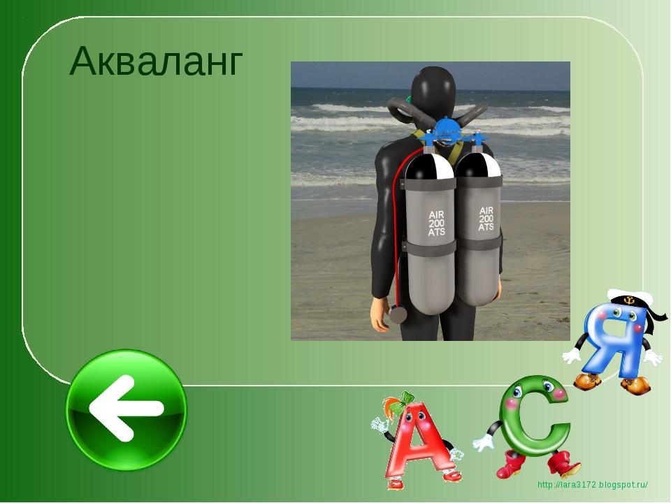 Акваланг http://lara3172.blogspot.ru/
