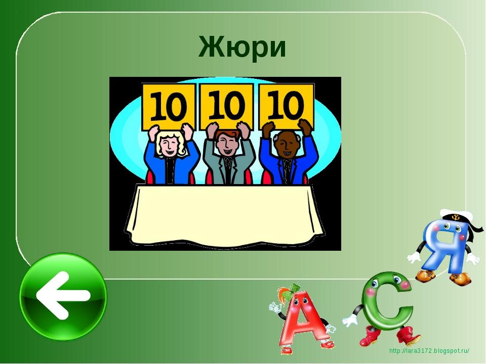 Жюри http://lara3172.blogspot.ru/