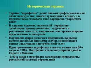 """Историческая справка Термин """"портфолио"""" давно знаком профессионалам из област"""