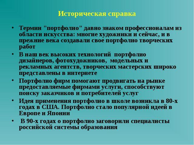 """Историческая справка Термин """"портфолио"""" давно знаком профессионалам из област..."""