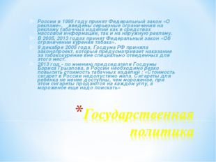 России в 1995 году принят Федеральный закон «О рекламе», введены серьезные ог