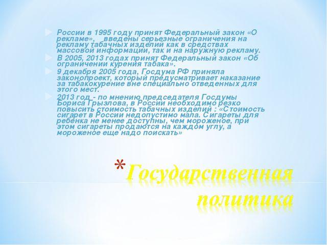 России в 1995 году принят Федеральный закон «О рекламе», введены серьезные ог...