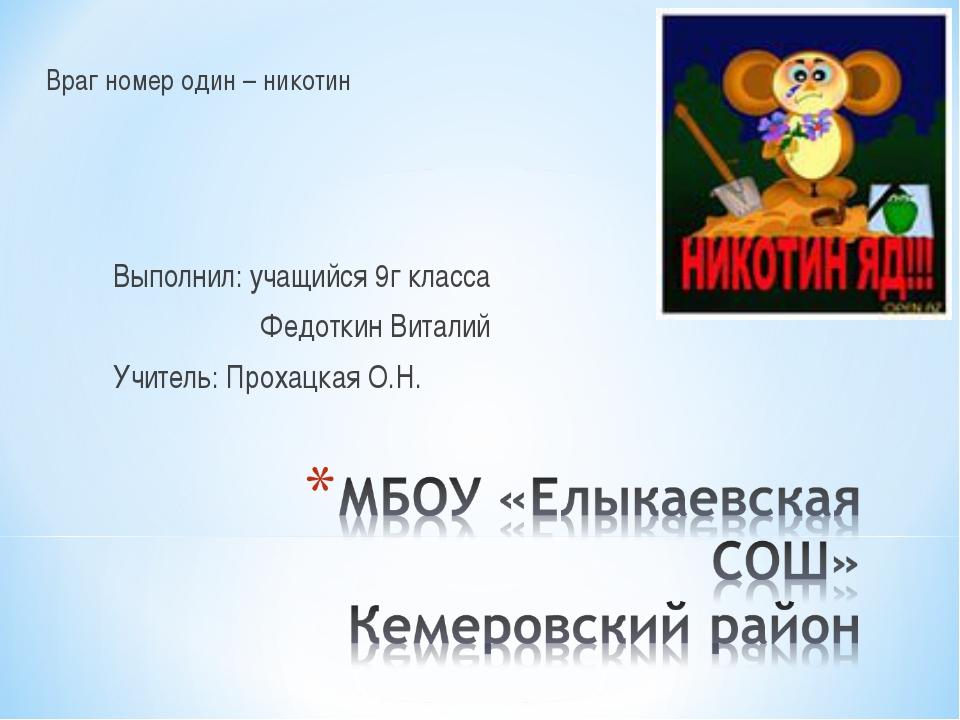 Враг номер один – никотин Выполнил: учащийся 9г класса Федоткин Виталий Учите...