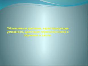 Объективные критерии, характеризующие успешность адаптации первоклассников к