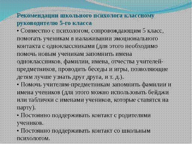 Рекомендации школьного психолога классному руководителю 5-го класса • Совмест...