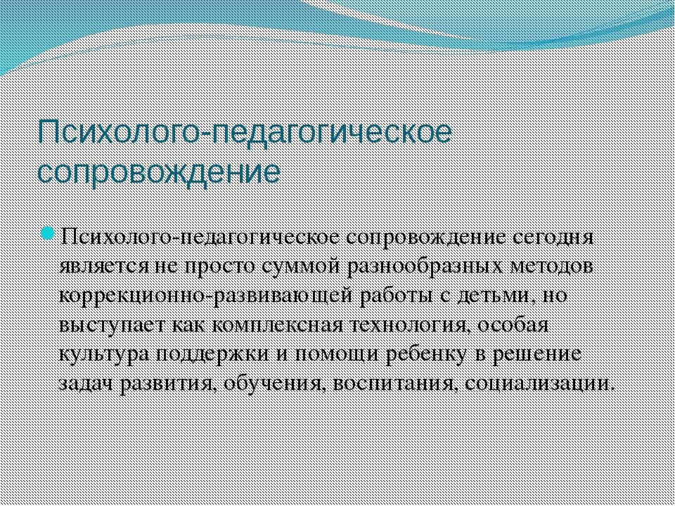 Психолого-педагогическое сопровождение Психолого-педагогическое сопровождение...