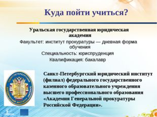 Куда пойти учиться? Уральская государственная юридическая академия Факультет: