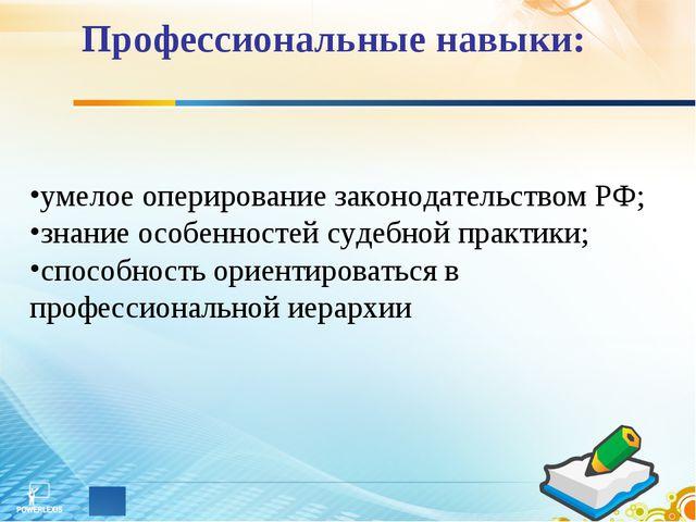 Профессиональные навыки: умелое оперирование законодательством РФ; знание осо...
