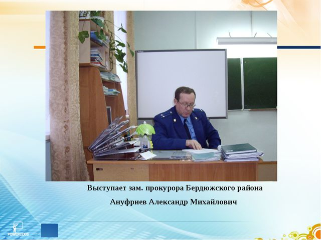 Выступает зам. прокурора Бердюжского района Ануфриев Александр Михайлович