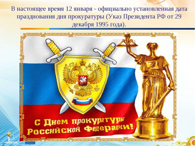 В настоящее время 12 января - официально установленная дата празднования дня...