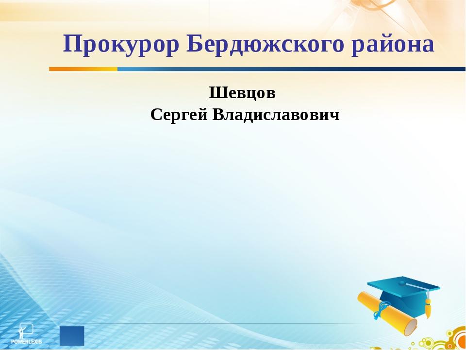 Прокурор Бердюжского района Шевцов Сергей Владиславович