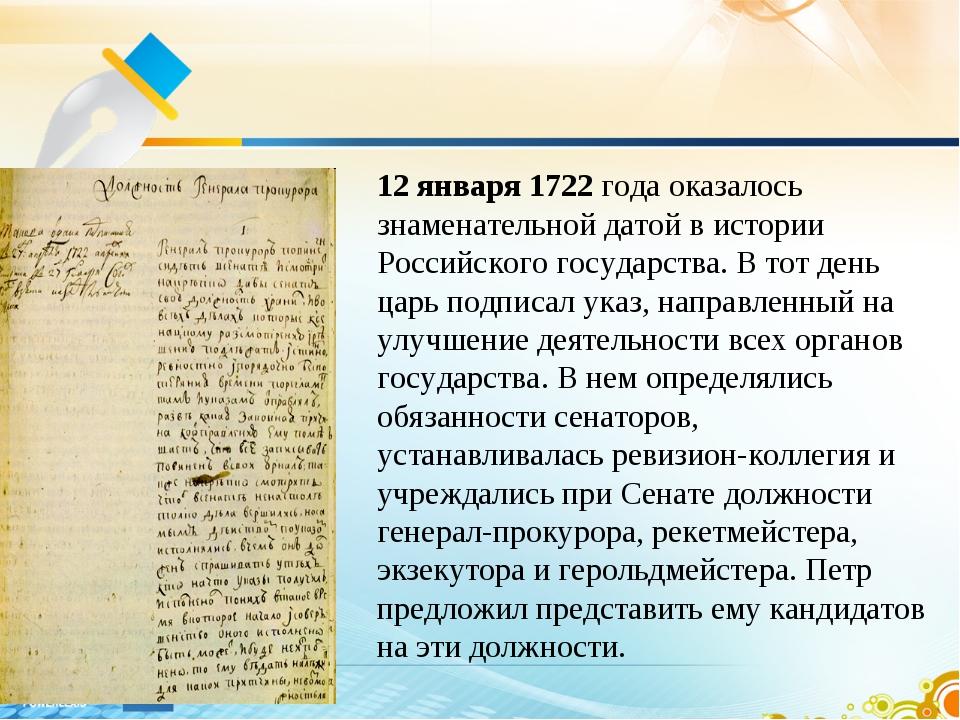 12 января 1722 года оказалось знаменательной датой в истории Российского госу...