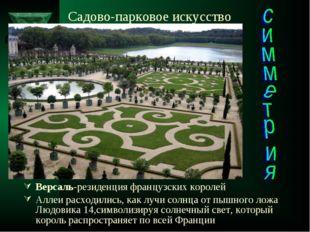 Садово-парковое искусство Версаль-резиденция французских королей Аллеи расход