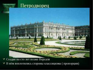 Петродворец Создан на сто лет позже Версаля В нём воплотились стороны классиц