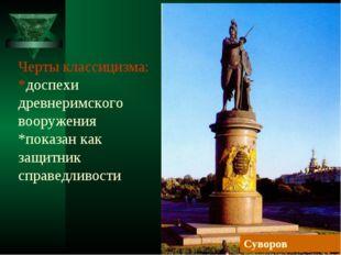 Черты классицизма: *доспехи древнеримского вооружения *показан как защитник с