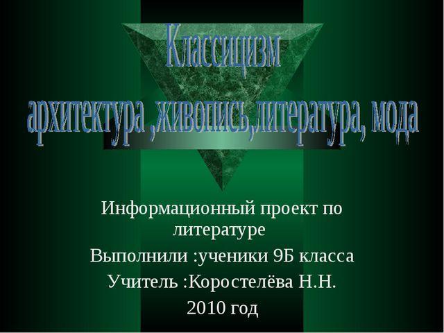 Информационный проект по литературе Выполнили :ученики 9Б класса Учитель :Кор...
