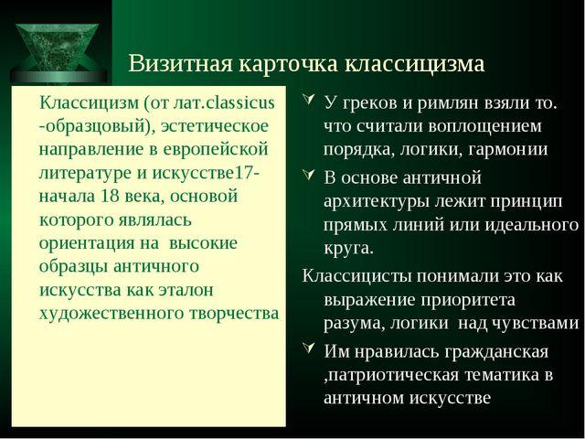 Визитная карточка классицизма Классицизм (от лат.classicus -образцовый), эсте...