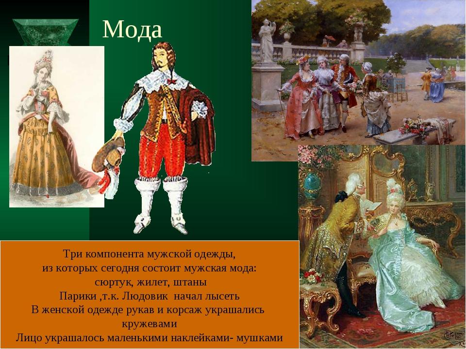 Мода Три компонента мужской одежды, из которых сегодня состоит мужская мода:...
