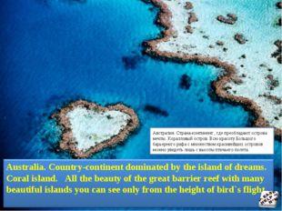 Австралия. Страна-континент , где преобладают острова мечты.Коралловый остро