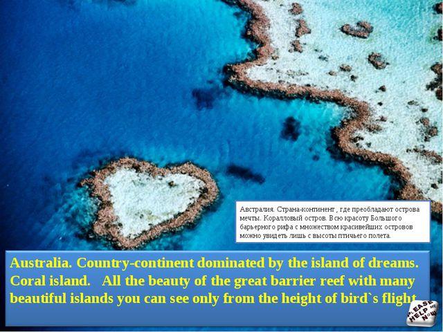 Австралия. Страна-континент , где преобладают острова мечты.Коралловый остро...