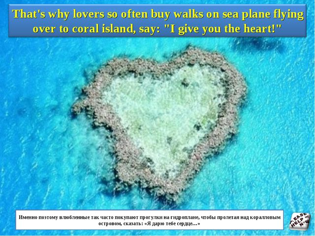 Именно поэтому влюбленные так часто покупают прогулки на гидроплане, чтобы п...