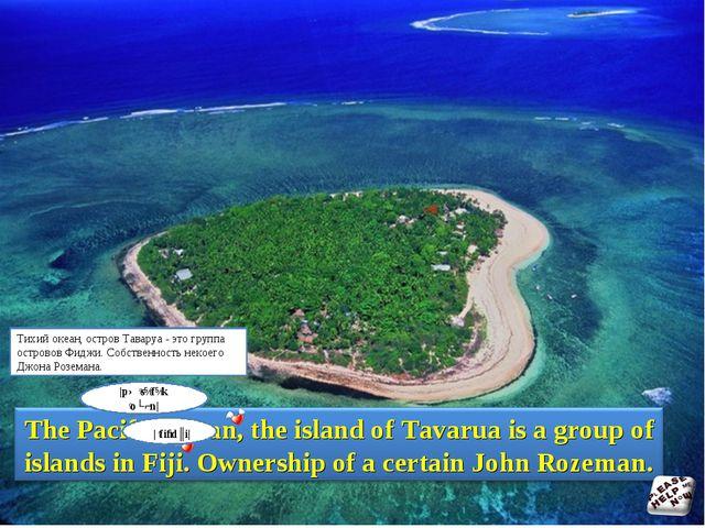 |ˈfiːdʒi| |pəˈsɪfɪkˈoʊʃn| Тихий океан, остров Таваруа - это группа островов...