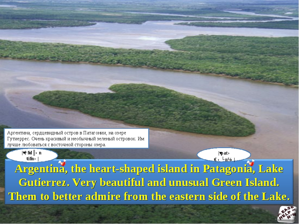 |ˌɑːdʒənˈtiːnə| |ˌpatəˈɡəʊnɪə| Аргентина, сердцевидный остров в Патагонии, н...