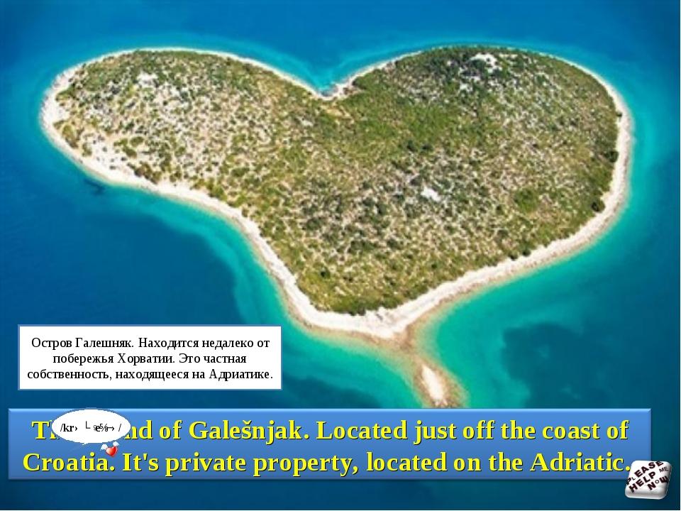 /krəʊˈeɪʃə/ Остров Галешняк. Находится недалеко от побережья Хорватии. Это ч...