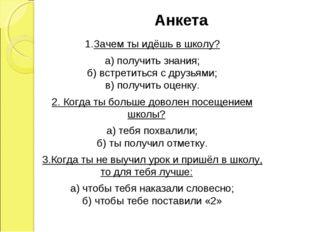 Анкета Зачем ты идёшь в школу? а) получить знания; б) встретиться с друзьями