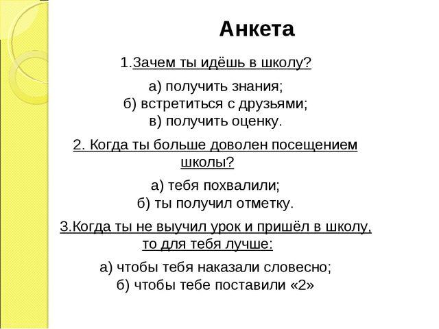 Анкета Зачем ты идёшь в школу? а) получить знания; б) встретиться с друзьями...