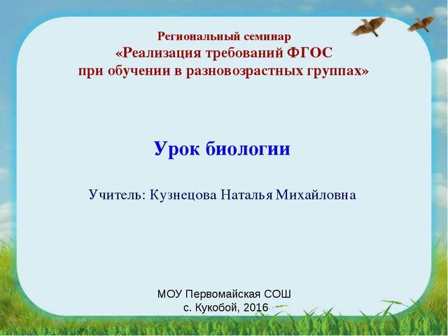 Региональный семинар «Реализация требований ФГОС при обучении в разновозраст...