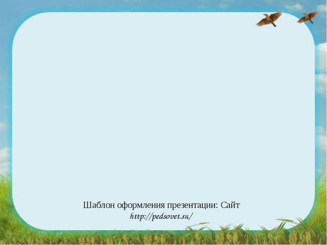Шаблон оформления презентации: Сайт http://pedsovet.su/