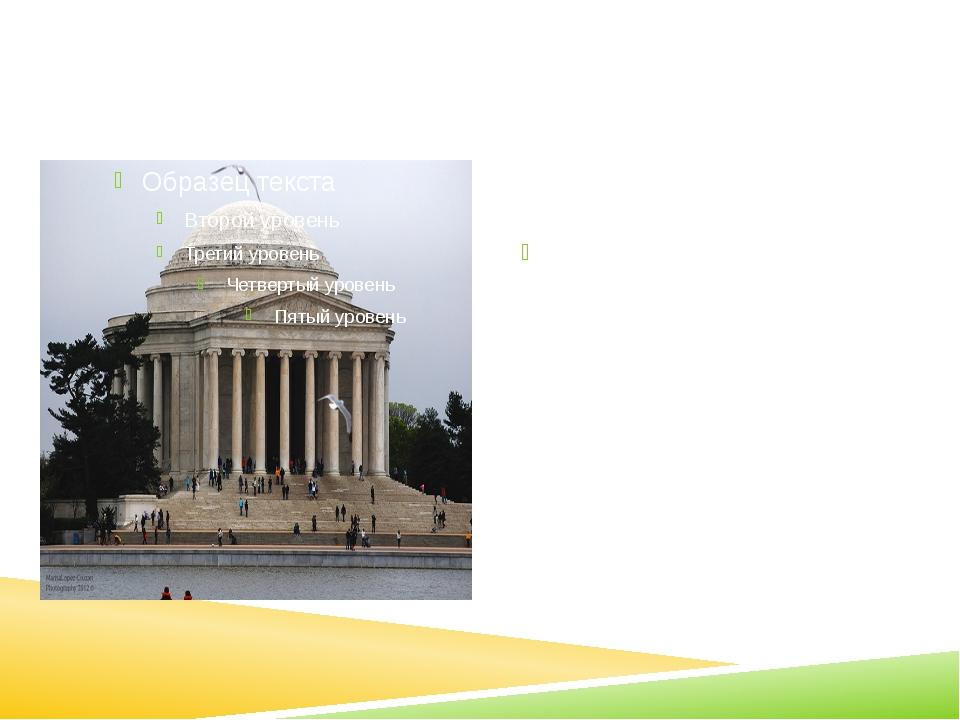 The Jefferson memorial The Jefferson Memorial was built in memory of the thir...