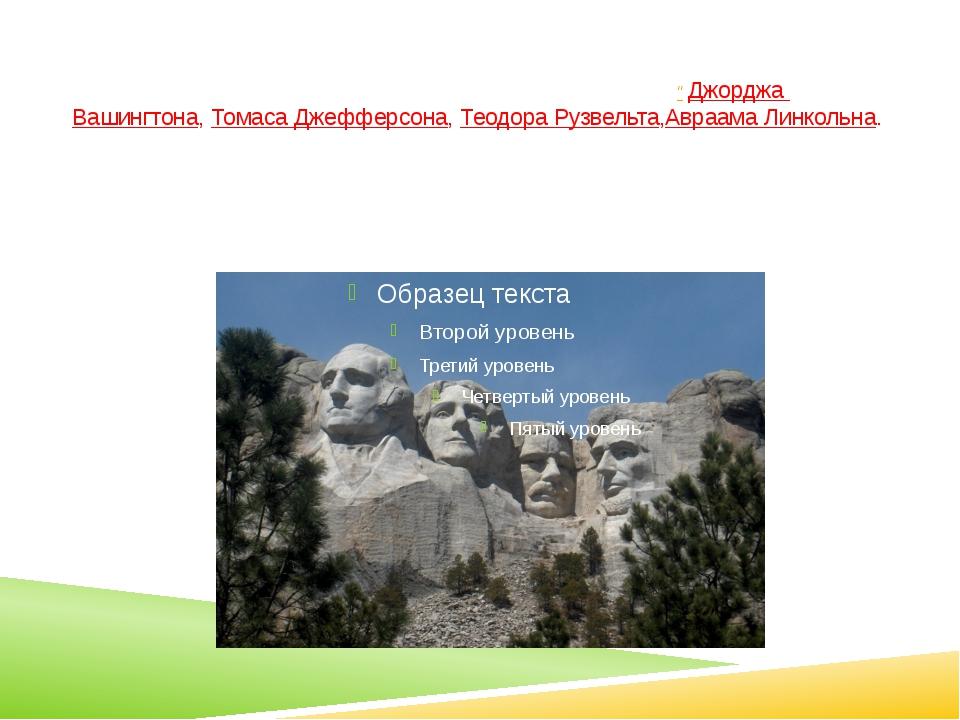 "Mount Rushmore National Memorial / Национальный мемориал ""Гора Рашмор"" Джорд..."