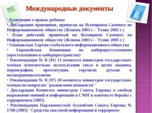 Международные документы Конвенция о правах ребенка Декларация принципов, прин