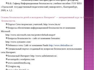 Используемая литература и Интернет-ресурсы: В.В. Гафнер Информационная безоп